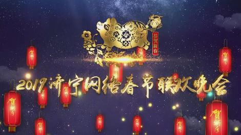 2019济宁网络春节联欢晚会