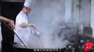 文化傳播微視頻第四十四輯——孔府菜