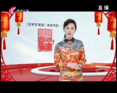 新春特別節目·濟寧人在北京(六)