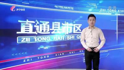 《直通县市区 — 生态新城、 鱼台》 — 20190221