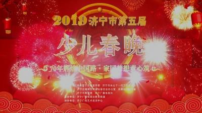 2019济宁市第五届少儿春晚(一)完整版回放