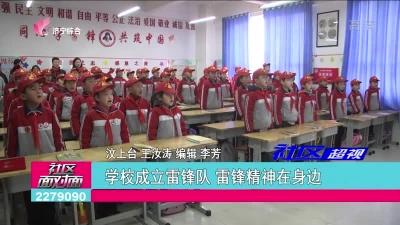 学校成立雷锋队 雷锋精神在身边