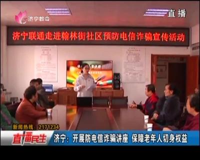 济宁:开展防电信诈骗讲座 保障老年人切身权益