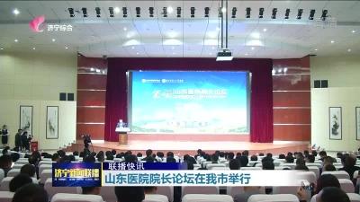 山东病院院长论坛在济宁举办 摸索聪明病院扶植