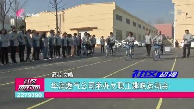华润燃气公司举办女职工趣味运动会