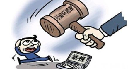 山东:举报环境违法行为奖励500元至2000元