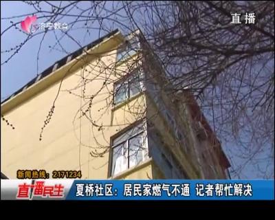 夏桥社区:居民家燃气不通 记者帮忙解决