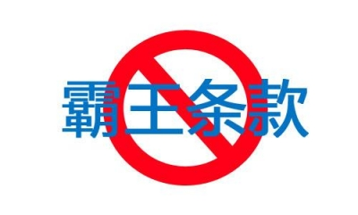 """给消费者更多向""""霸王条款""""说""""不""""的底气"""