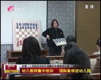 幼儿教师集中培训 国际象棋进幼儿园