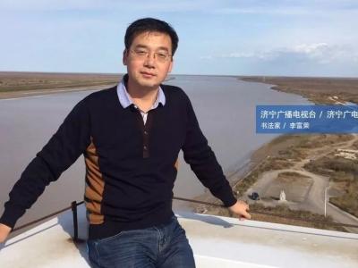 【济宁广播电视台 / 济宁广电书画院】书法家 / 李富荣
