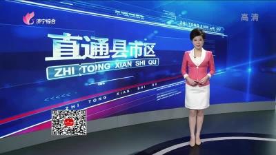 《直通县市区 — 金乡 、曲阜》— 20190308