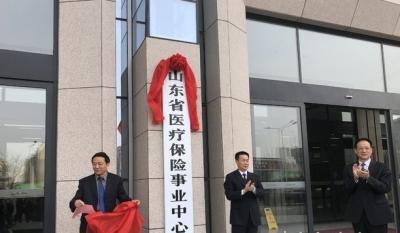 山东省医疗保险事业中心揭牌,今年要干这六件大事!