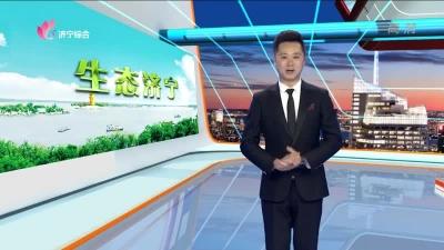 济宁新闻环保 — 20190301