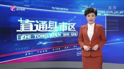 《直通县市区 — 邹城 、梁山 》— 20190327