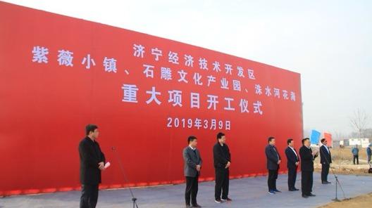 紫薇小鎮、洙水河花海…濟寧又有三個大項目集中開工