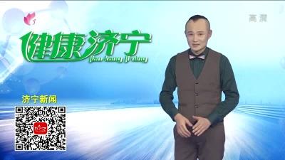 健康济宁-20190313