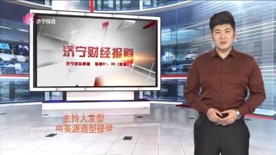 必威betway財經報道 — 20190315