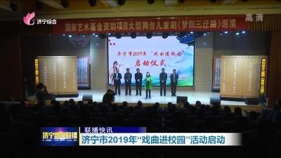 """济宁市2019年""""戏曲进校园""""活动启动"""
