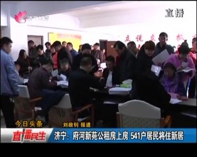 济宁: 府河新苑公租房上房 541户居民将住新居