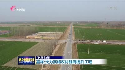嘉祥将升级改造31条农村道路 改造3座危桥
