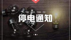 兗州明天這3807戶要停電,看看有你家嗎