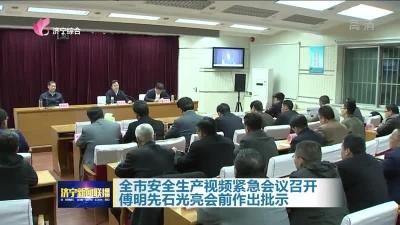 全市安全生产视频紧急会议召开傅明先石光亮会前作出批示