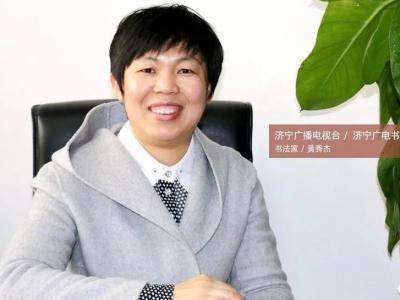 【济宁广播电视台 / 济宁广电书画院】书法家 / 黄秀杰