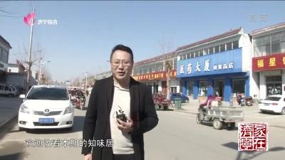 家在济宁——20190317