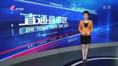 《直通县市区 — 嘉祥 、兖州 》— 201903010