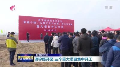 濟寧經開區三個重大項目集中開工 著力構建旅游新格局