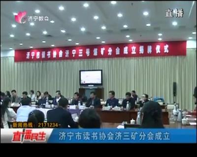 济宁市读书协会济三矿分会成立