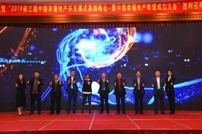 2019第三届中国幸福地产开发模式高端峰会