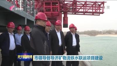 市领导督导济矿物流铁水联运项目建设