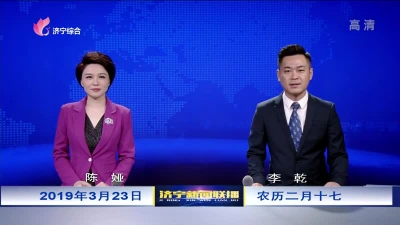 济宁新闻联播20190323