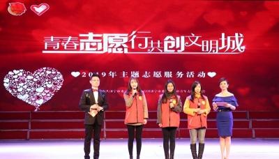 """济宁""""青春志愿行  共创文明城""""主题志愿服务活动启动"""
