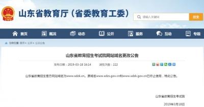 公告!山东省教育招生考试院网站域名更改