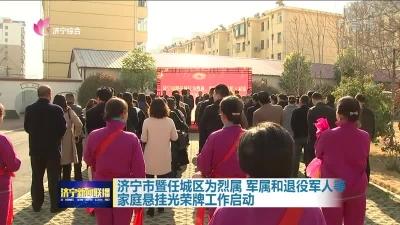 济宁市暨任城区为烈属 军属和退役军人等家庭悬挂光荣牌工作启动