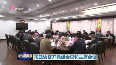 市政协召开党组会议和主席会议