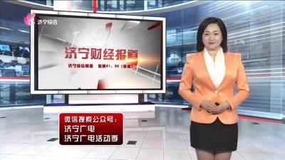 济宁财经报道 — 20190328