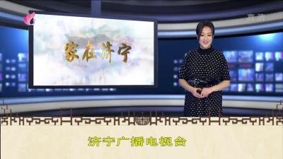 家在济宁 — 20190306