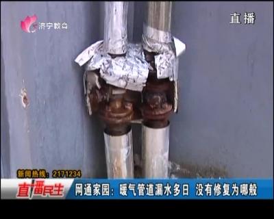 网通家园:暖气管道漏水多日 没有修复为哪般