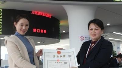 济宁高新区颁出首张新版营业执照,版式调整为横版