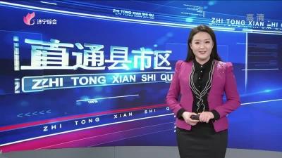 《 直通县市区 — 高新区 、泗水 》— 20190311