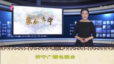 家在济宁 — 20190313