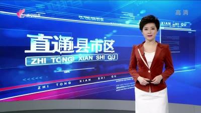 《直通县市区 — 生态新城、 鱼台》 — 20190308