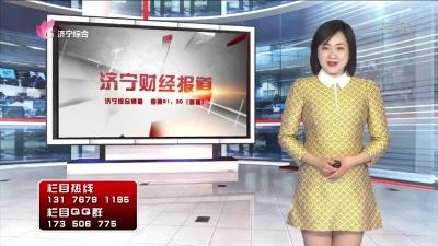 济宁财经报道 — 20190325