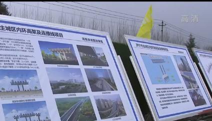 济宁主城区内环高架项目一期工程宁安大道段开工