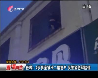 任城:4岁男童被卡二楼窗户 民警告急解险情