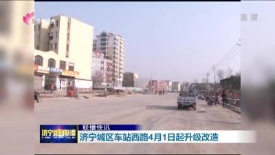 济宁城区车站西路4月1日起升级改造