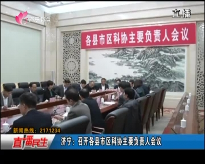 济宁:召开各县市区科协主要负责人会议